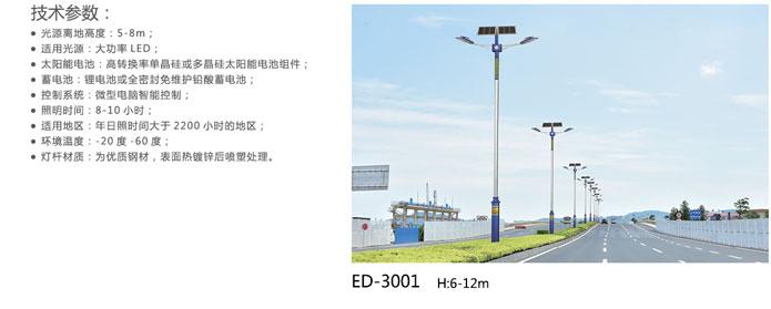 太阳能led路灯是经济环保的发电方式