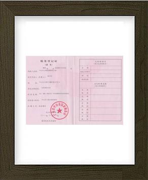 劲辉·国税税务登记证