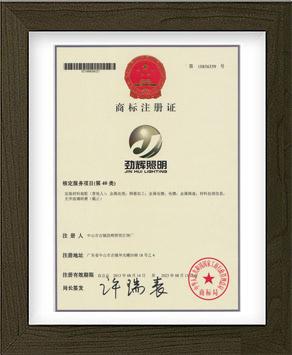 劲辉·商标注册证(第40类)