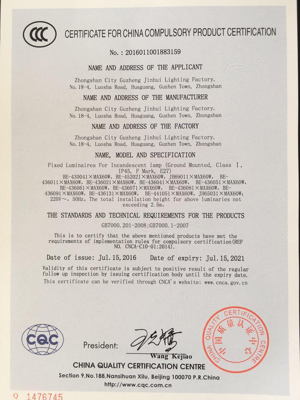 劲辉照明产品3C认证02