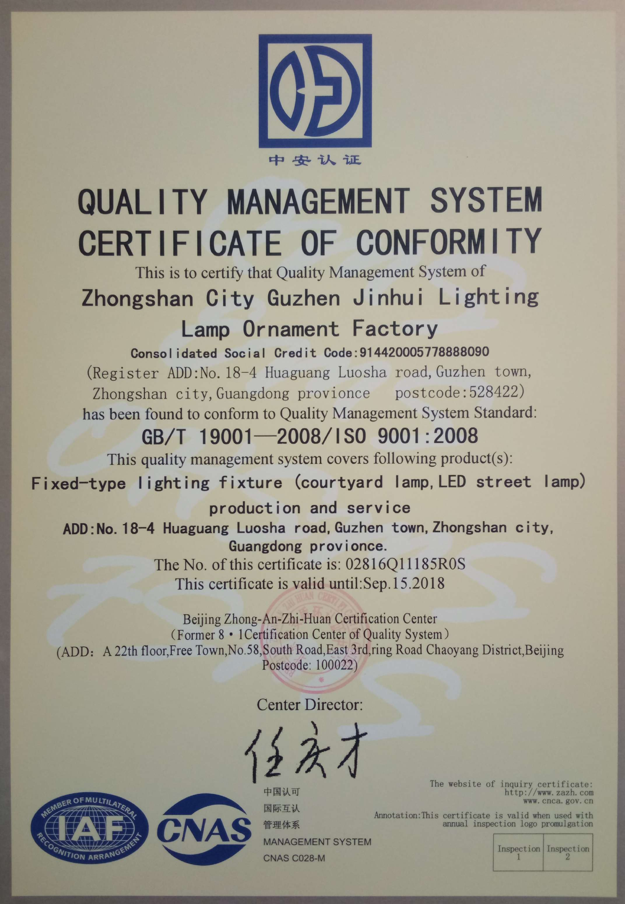 劲辉太阳能 ISO认证