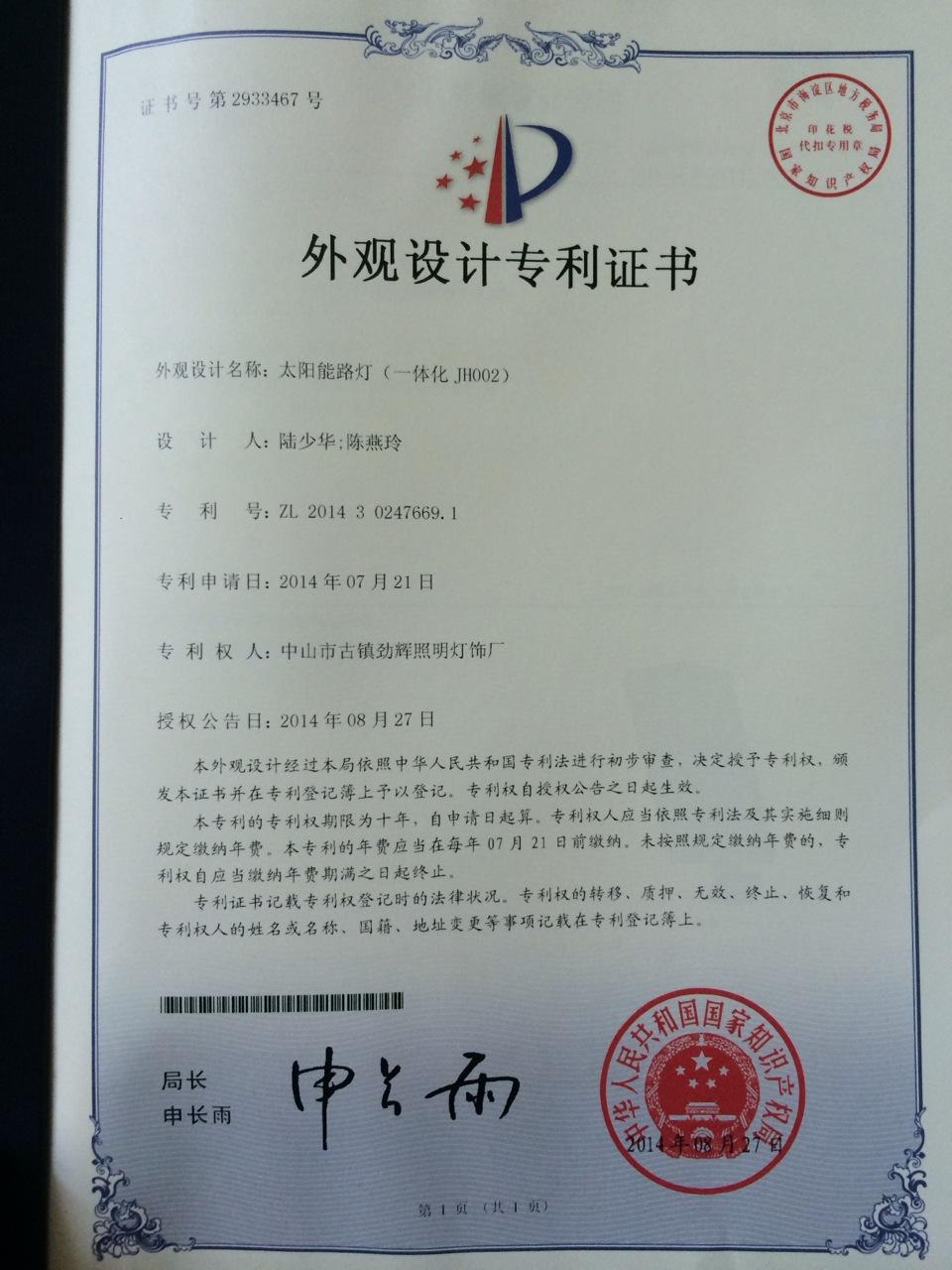 劲辉 产品专利02