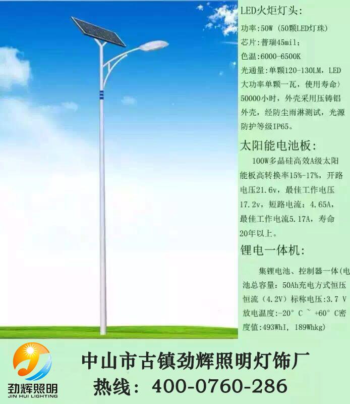 农村专用太阳能路灯JH-803