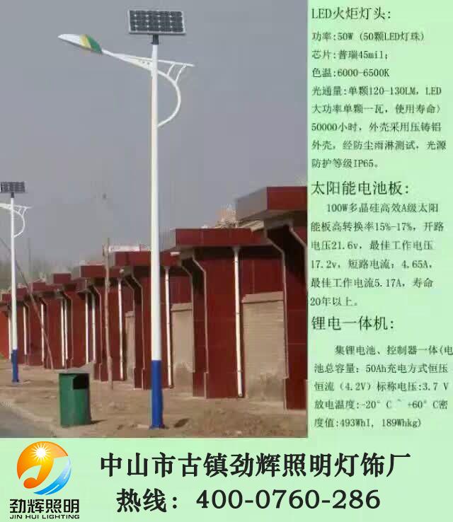农村专用太阳能路灯JH-805