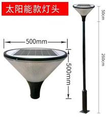 太阳能路灯DG-5501