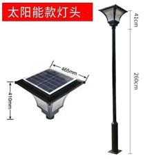 太阳能路灯DG-5601